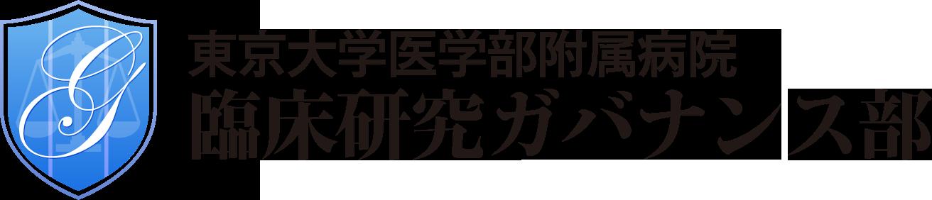 東京大学医学部付属病院臨床ガバナンス部