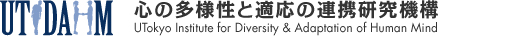 UTIDAHM 東京大学こころの多様性と適応の統合的研究機構