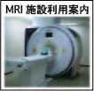 駒場キャンパス研究用MRI機器の利用について