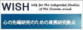 心の先端研究のための連携研究拠点WISH