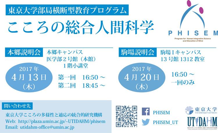 東京大学部局横断型教育プログラム