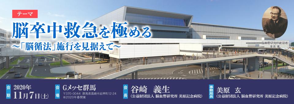 第32回日本神経救急学会学術集会バナー