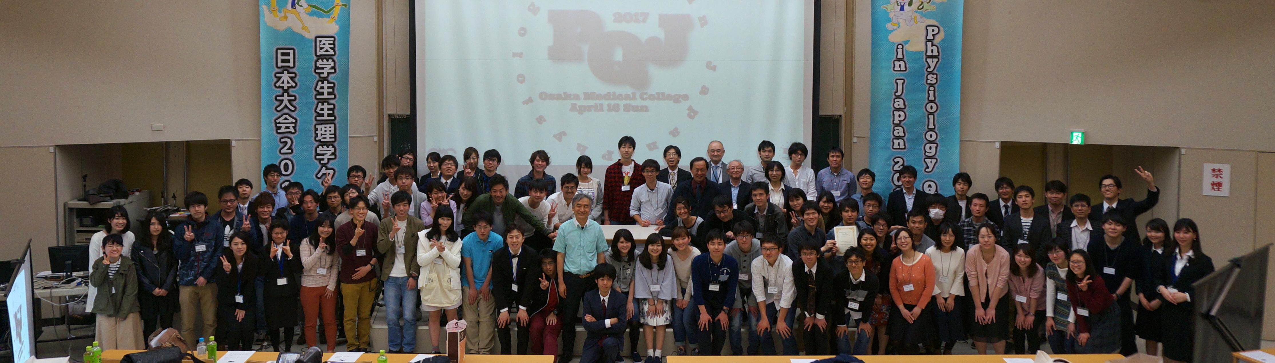 生理学クイズ日本大会(PQJ)