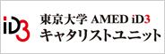 東京大学 AMED iD3 キャタリストユニット