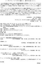 公益社団法人 日本小児保健協会 〜学術集会・セミナー等〜