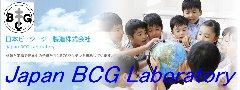 bcg240.jpg