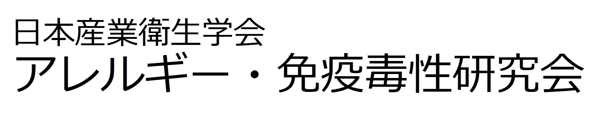 日本産業衛生学会アレルギー・免疫毒性研究会