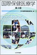 国際保健医療学
