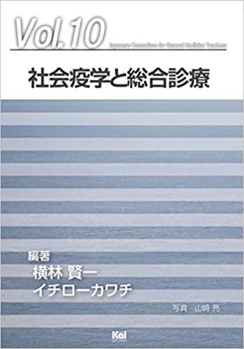 社会疫学と総合診療 (「ジェネラリスト教育コンソーシアム」シリーズ 10)