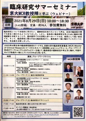 """<span class=""""title"""">Announcement: Clinical Research Summer Seminar</span>"""