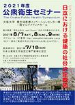 "<span class=""title"">お知らせ:公衆衛生セミナー:日本における健康の社会決定要因</span>"