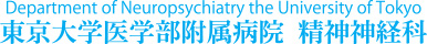 Department of Neuropsychiatry the University of Tokyo 東京大学医学部附属病院 精神神経科