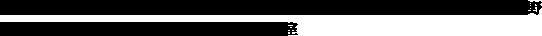 東京大学大学院医学系研究科健康科学・看護学専攻 看護管理学/看護体系・機能学分野 東京大学医学部健康総合科学科 基礎看護学教室