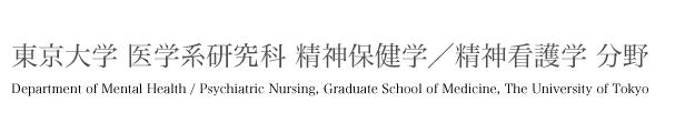 東京大学大学院医学系研究科 精神保健学分野/精神看護学分野