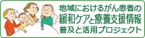がんの在宅療養 バナー(大)