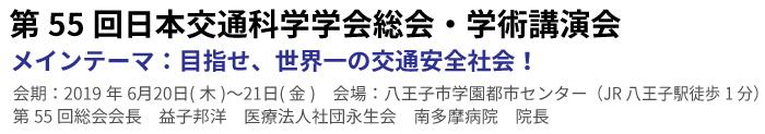 第55回日本交通科学学会総会・学術講演会