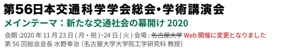 第56回日本交通科学学会総会・学術講演会