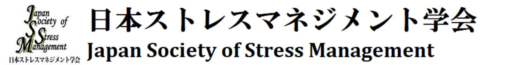 日本ストレスマネジメント学会 Japan Society of Stress Management