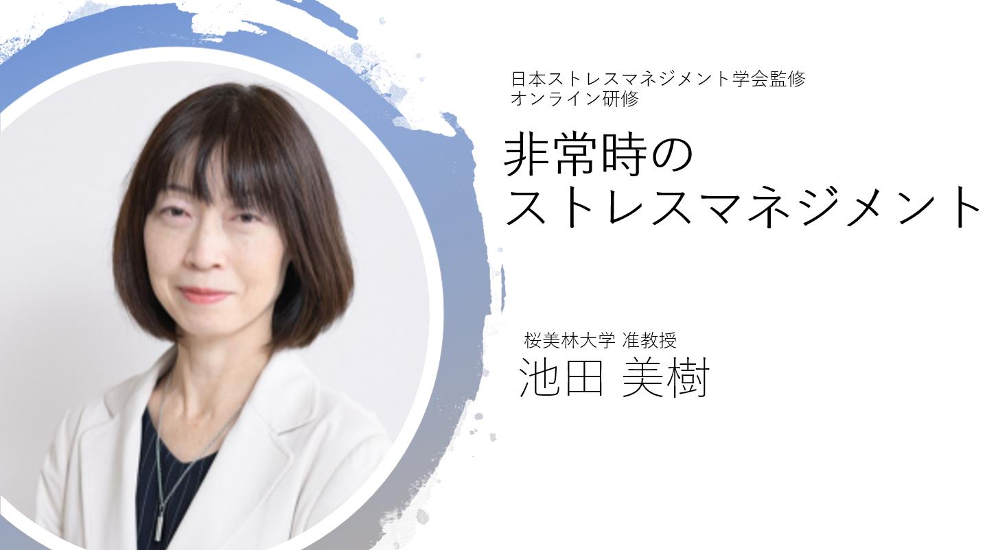 オンライン研修‗池田