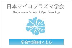 日本マイコプラズマ学会詳細