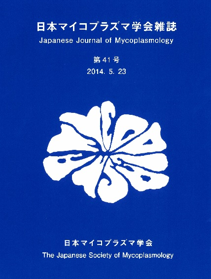 日本マイコプラズマ学会学会誌