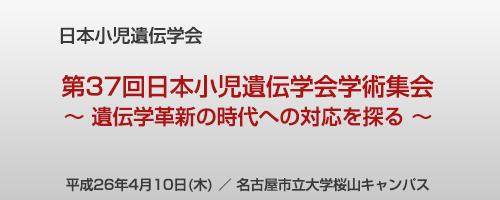 第37回日本小児遺伝学会学術集会 「遺伝学革新の時代への対応を探る」