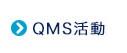 QMS活動