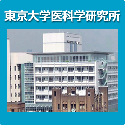 The Institute of Medical Science The University of Tokyo