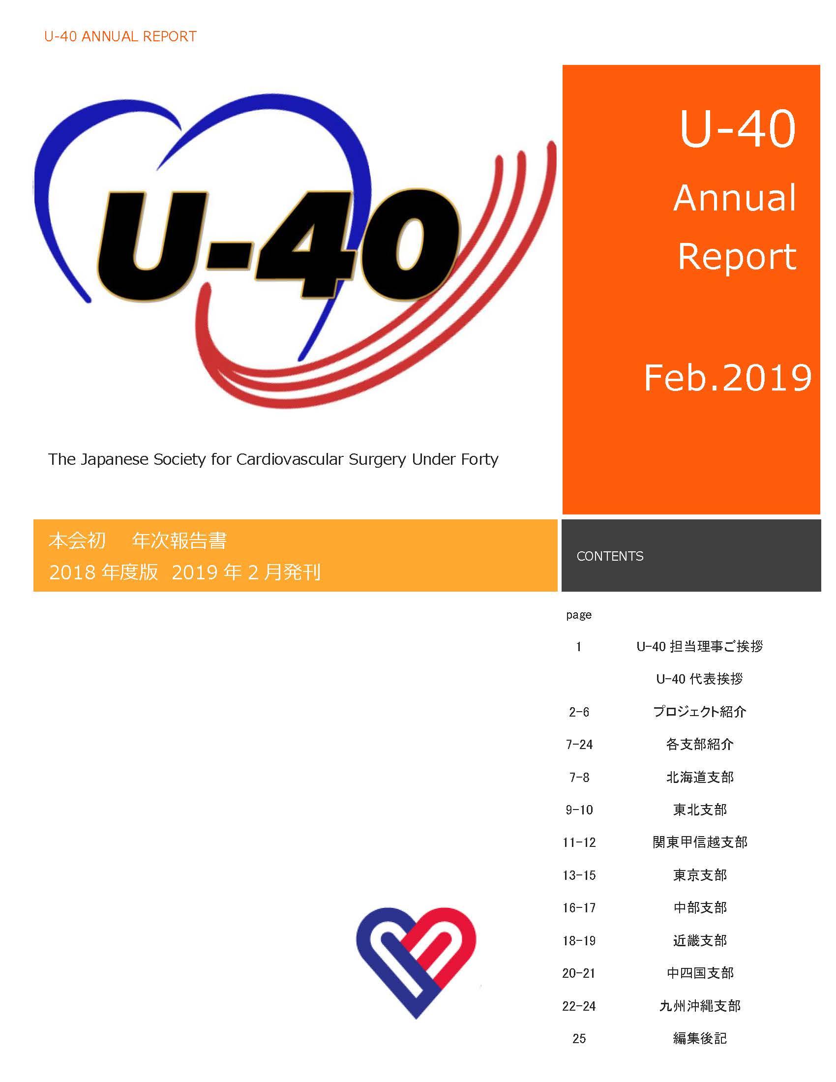 本会初 年次報告書 2018年度版 2019年2月発刊