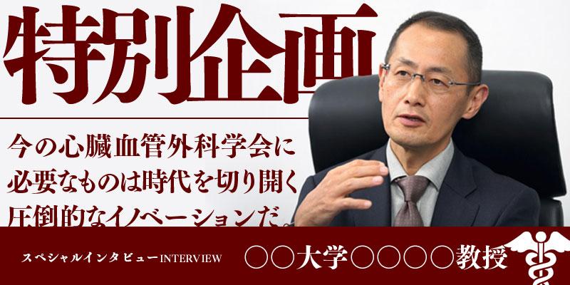 インタビュー(仮)