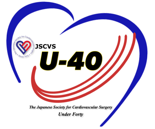 日本心臓血管外科学会 U-40