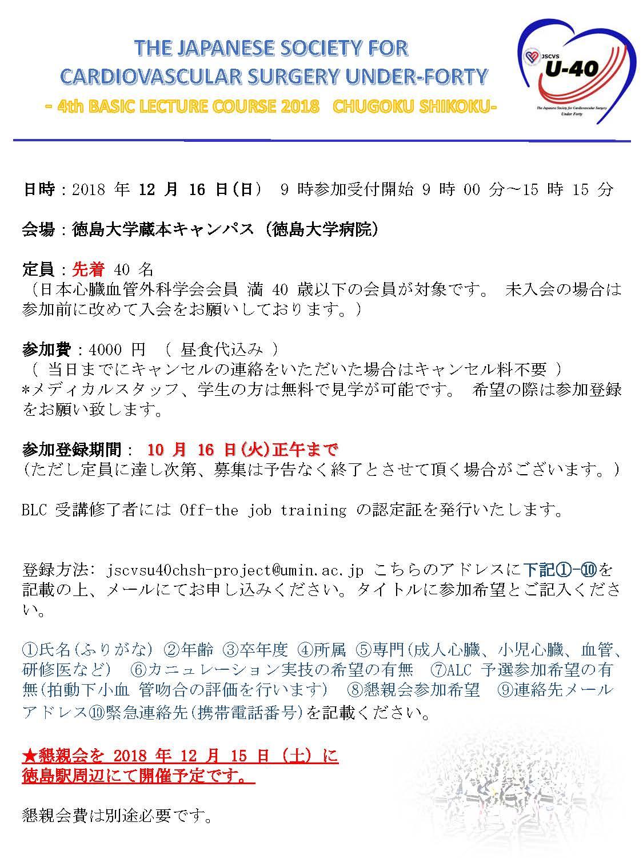 12月16日 第4回 U-40中四国支部Basic Lecture Course