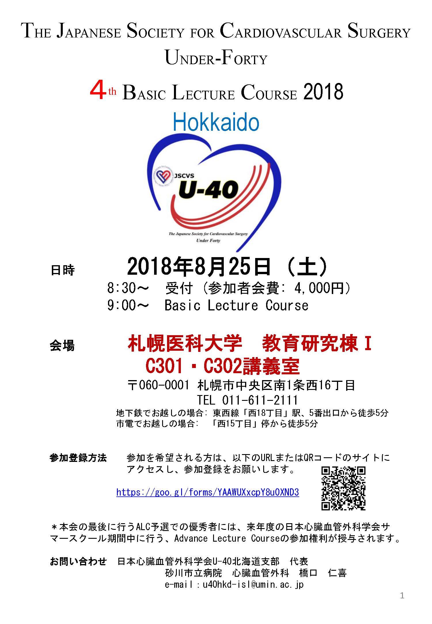 8月25日 第4回 U-40北海道支部Basic Lecture Course