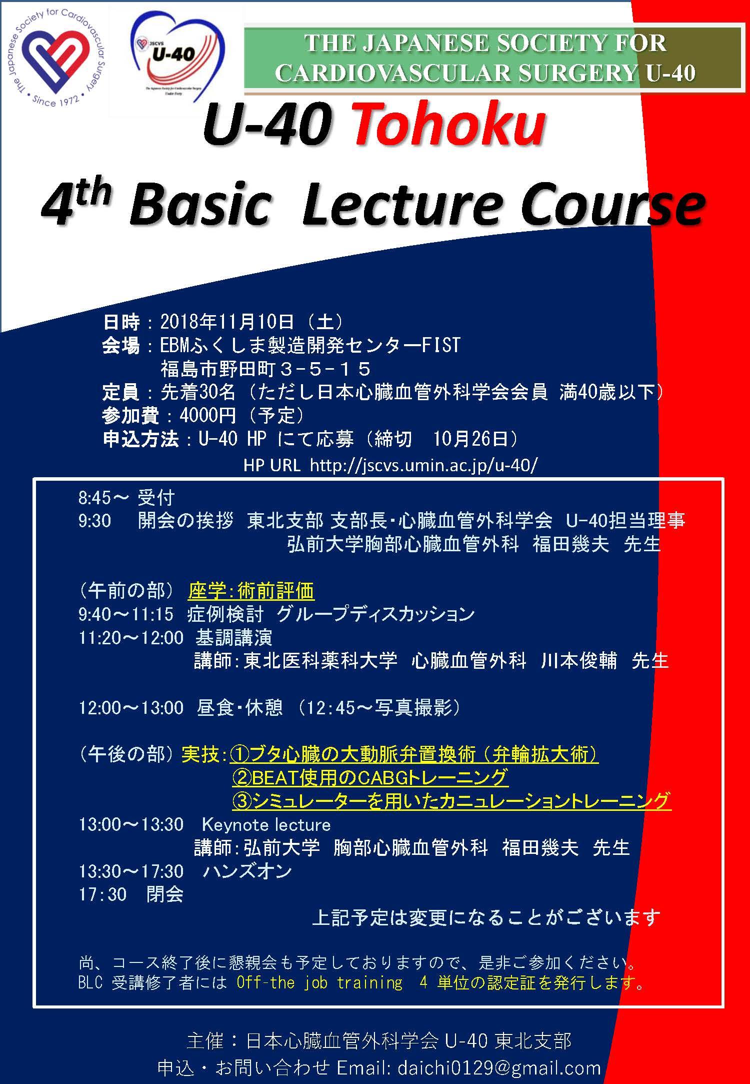 第4回 U-40東北支部 Basic Lecture Course