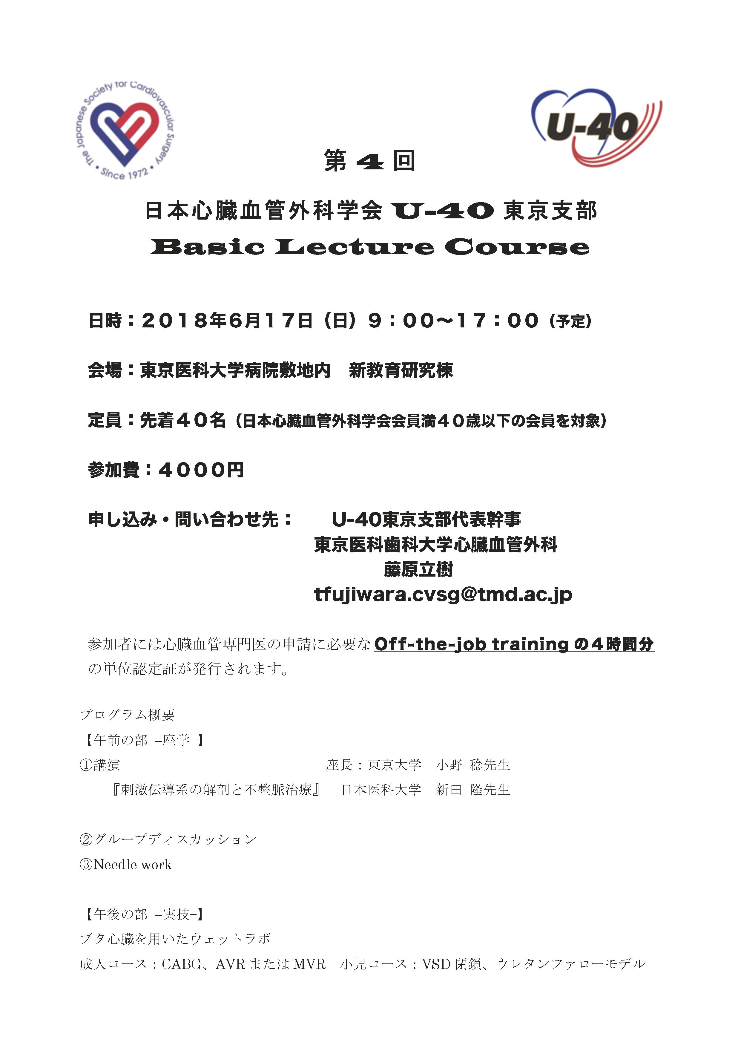 6月17日 第4回 U-40東京支部Basic Lecture Course