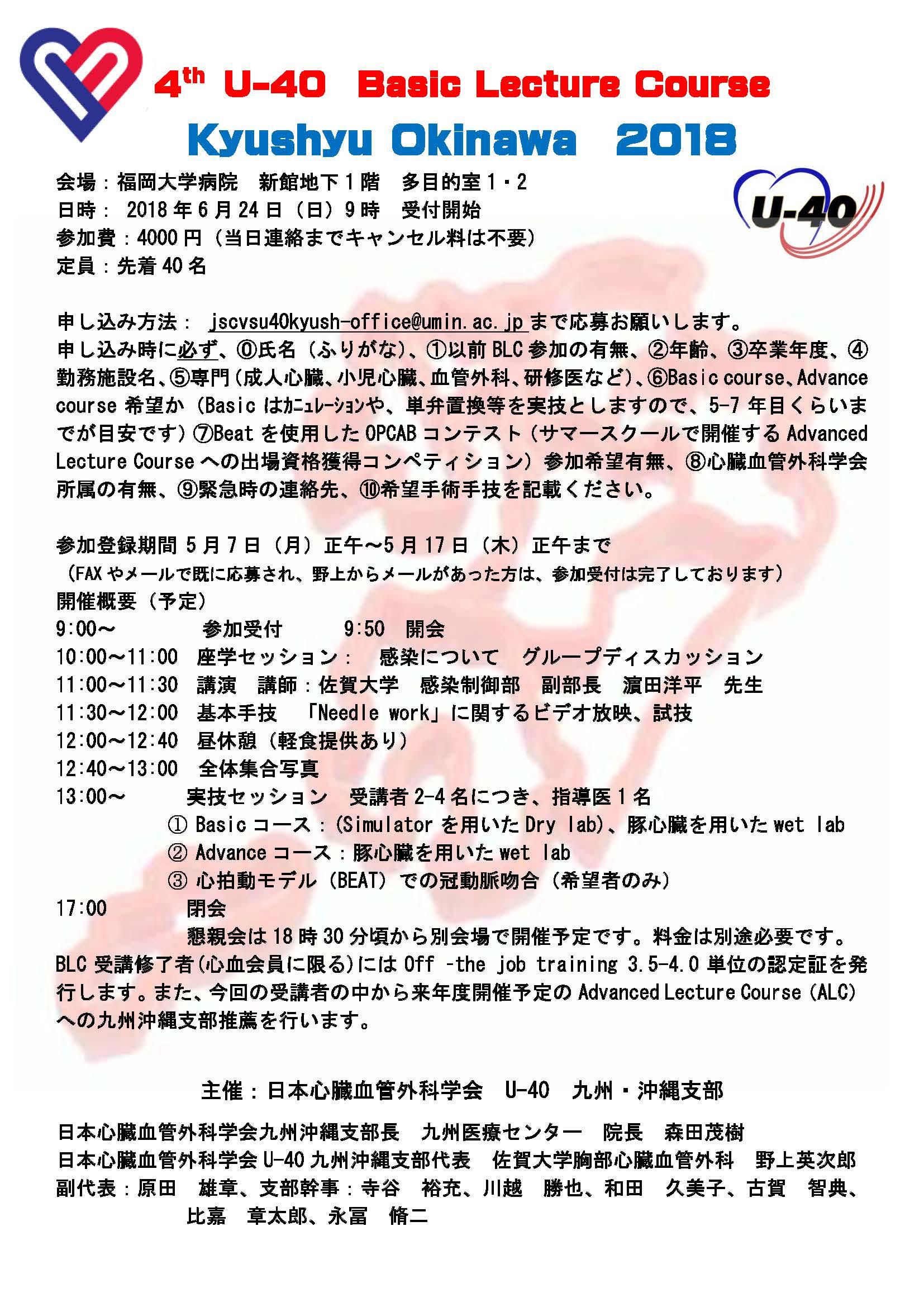 6月24日 第4回 U-40 九州沖縄支部 Basic Lecture Course