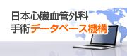日本心臓血管外科手術データベース機構