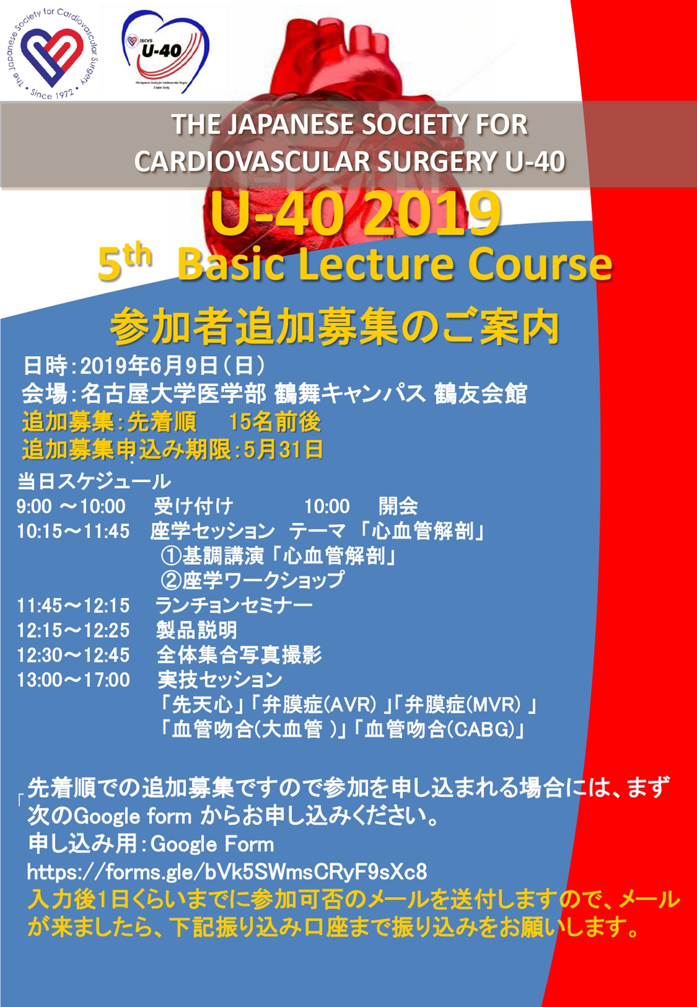 U-40中部支部 Basic Lecture Course