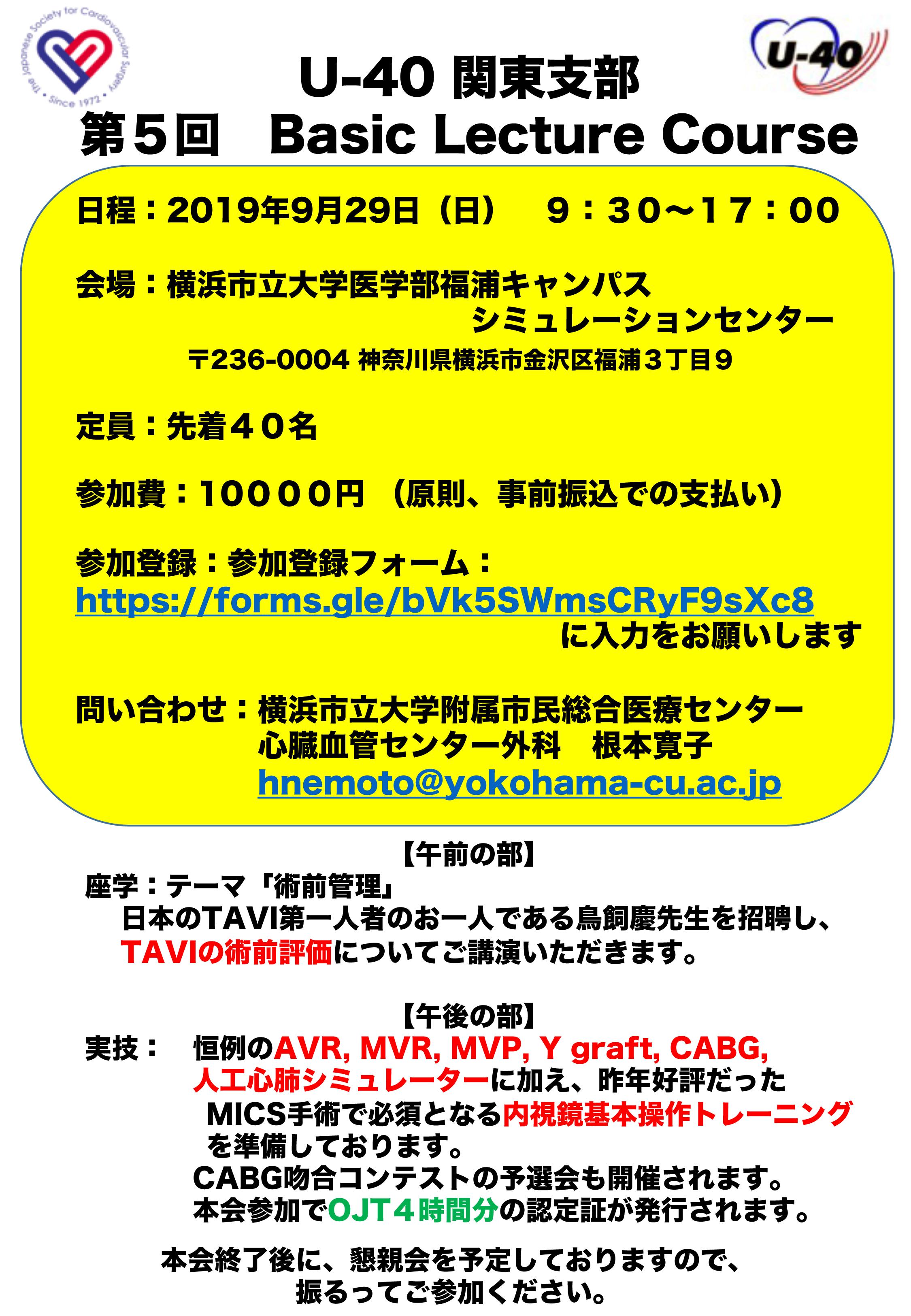 6月17日 第5回 U-40関東支部Basic Lecture Course