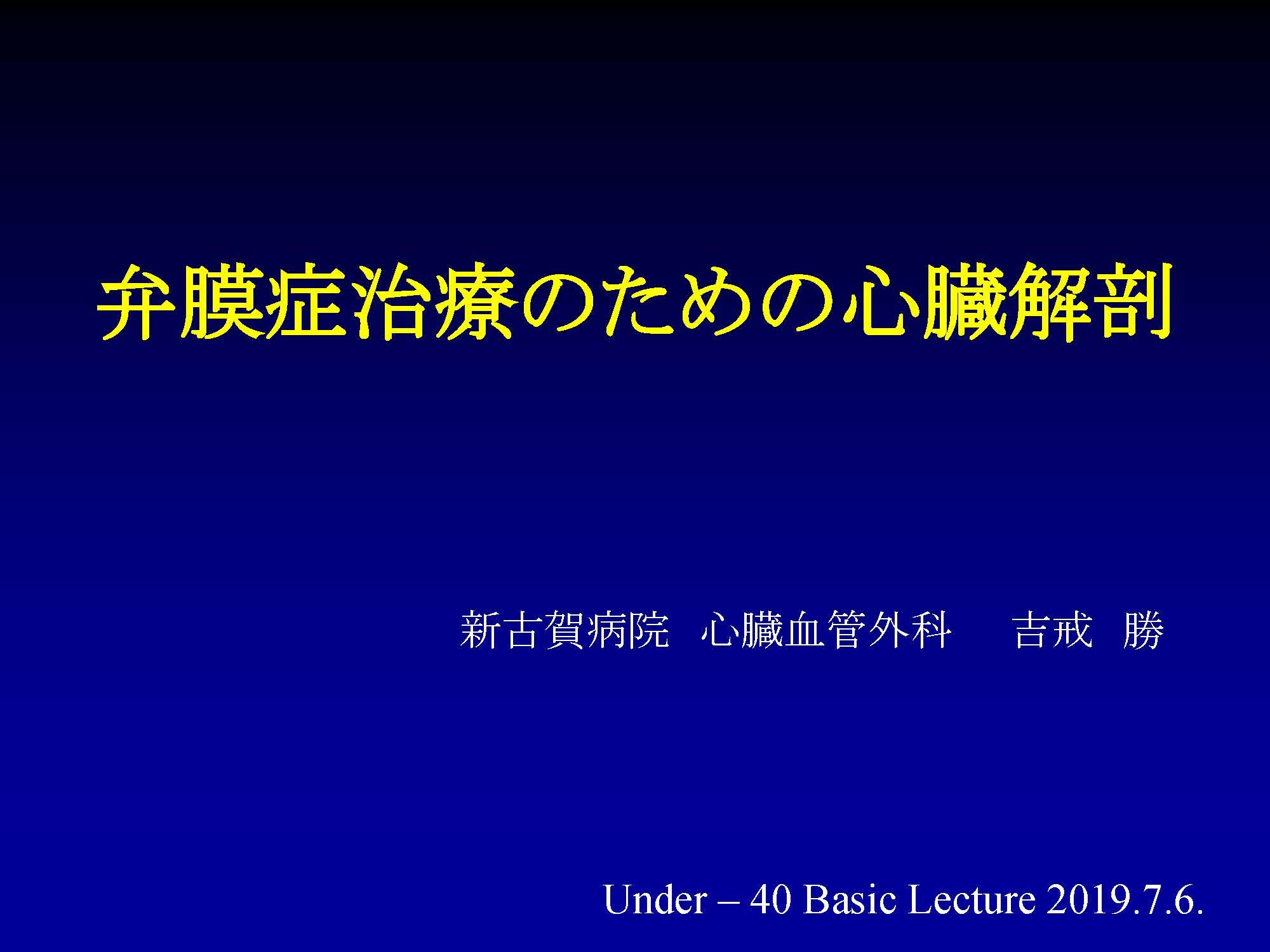 九州沖縄U-40BLC2019吉戒先生解剖講義
