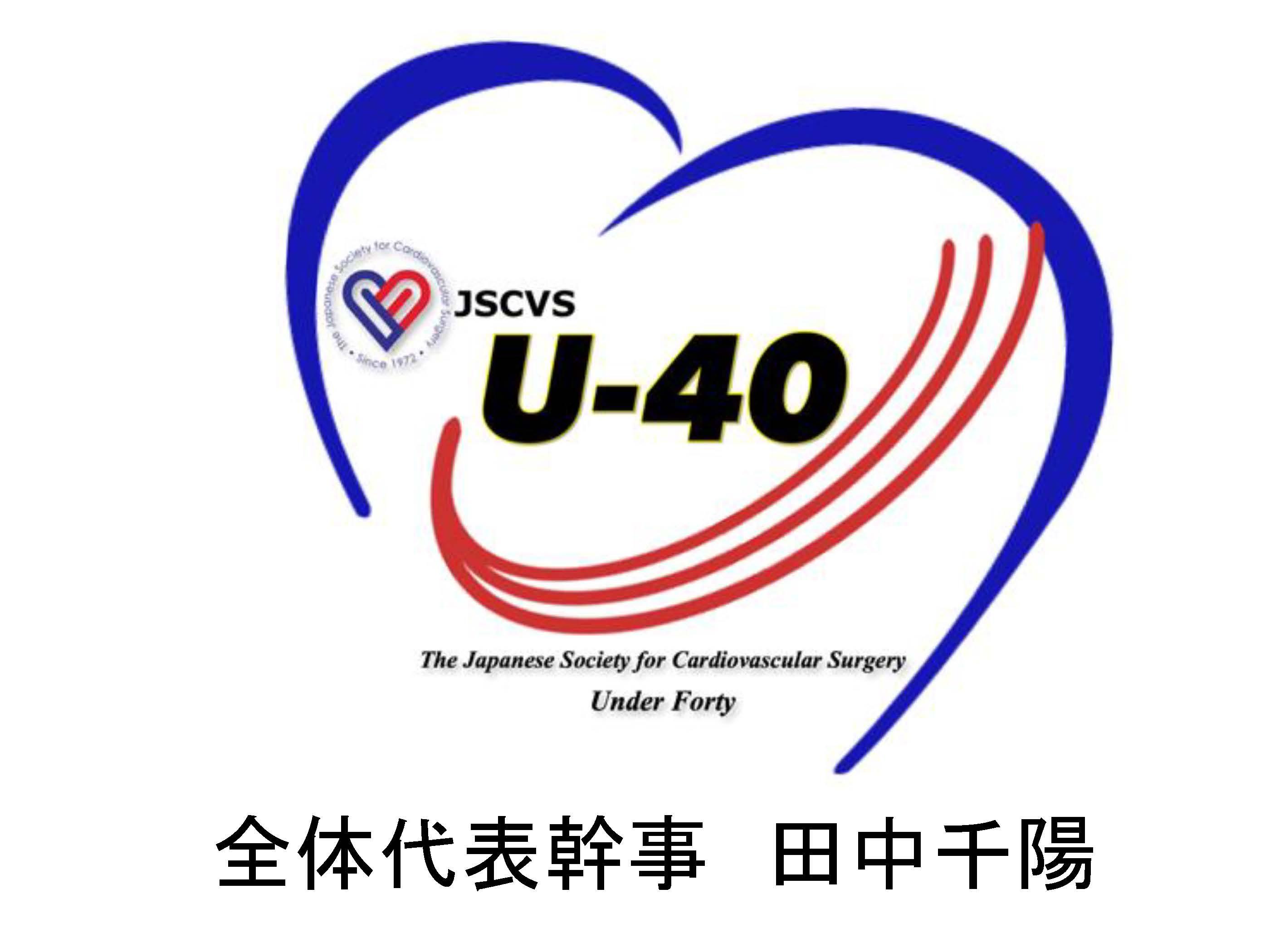 U-40胸部外科総会での活動報告