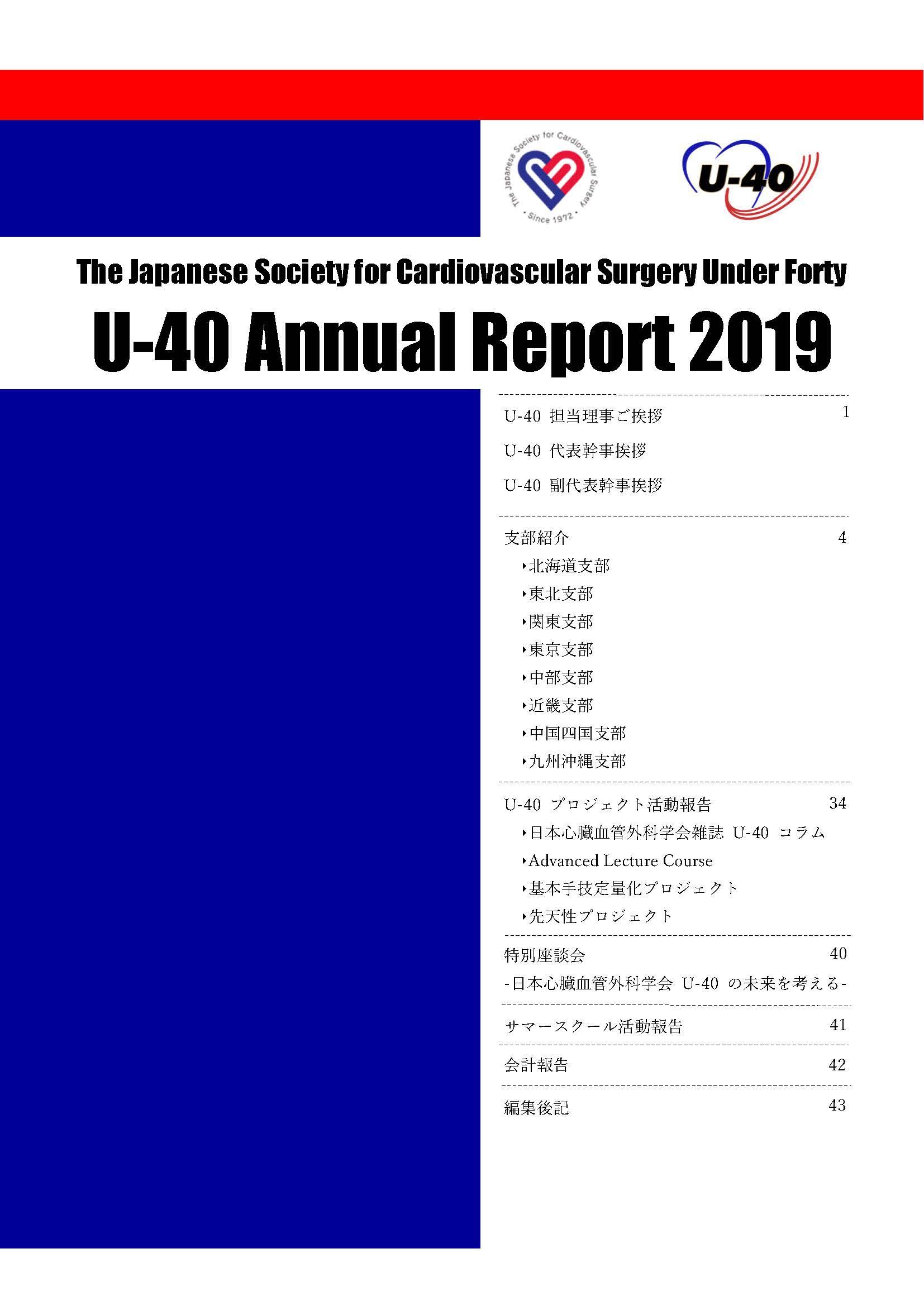 本会初 年次報告書 2019年度版