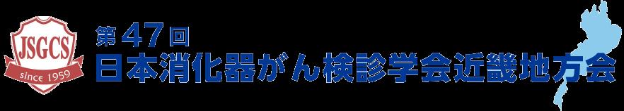 第47回日本消化器がん検診学会近畿支部地方会