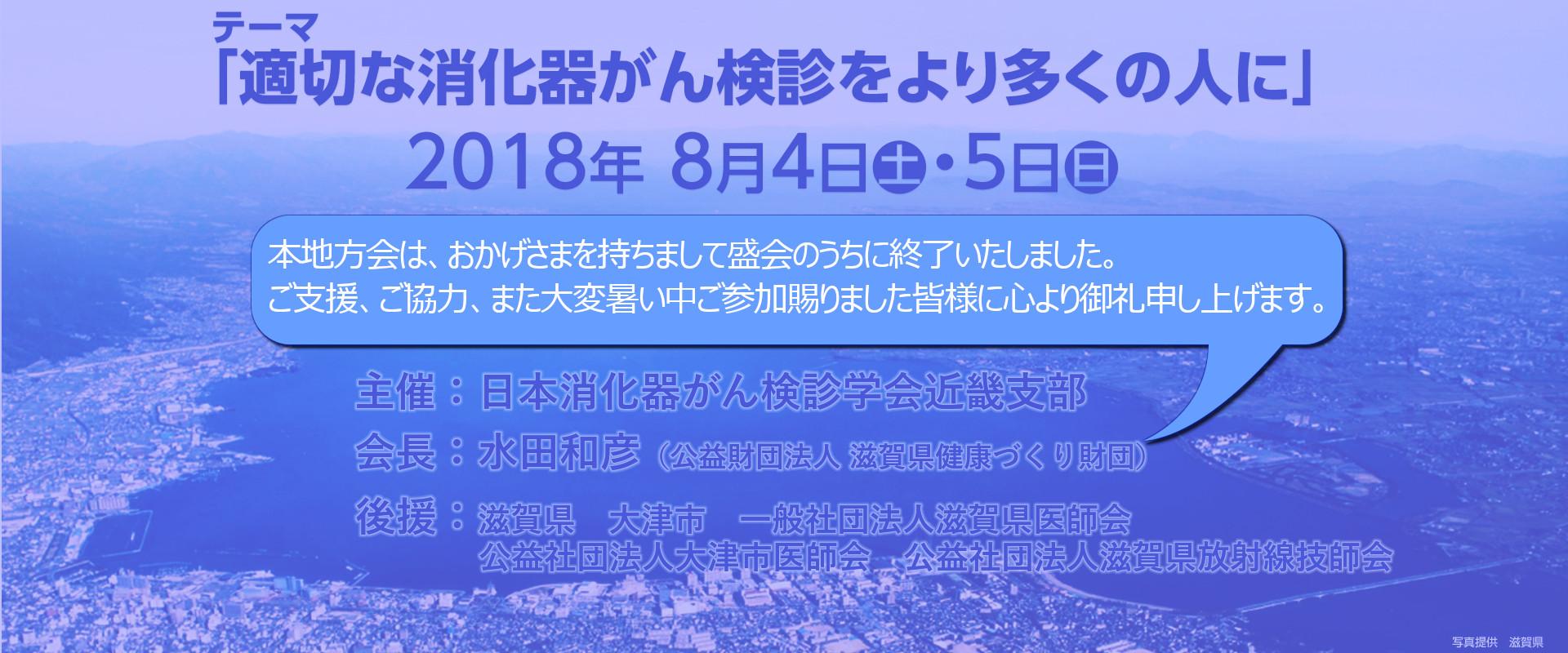 第47会日本消化器がん検診学会近畿支部地方会