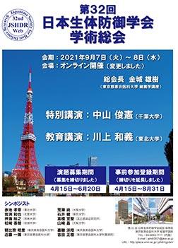 第32回日本生体防御学会学術総会ポスター延長.jpg